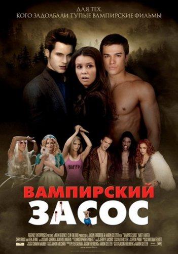akteri-filma-vampiri-sosut